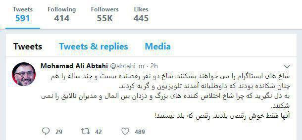واکنش ابطحی به بازداشت دختر ۱۷ ساله به اتهام رقصیدن در اینستاگرام