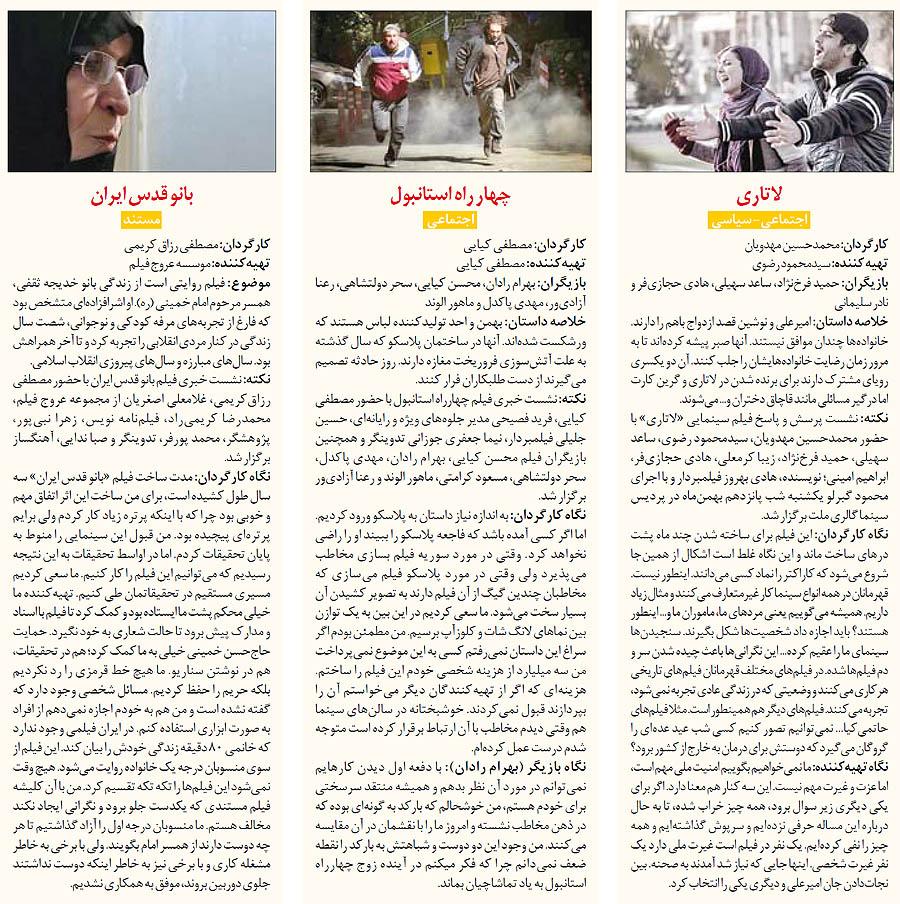 ادای احترام جشنواره به آسیب دیدگان زلزله کرمانشاه