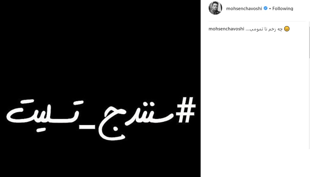 پست اینستاگرامی محسن چاوشی برای حادثه تلخ سنندج