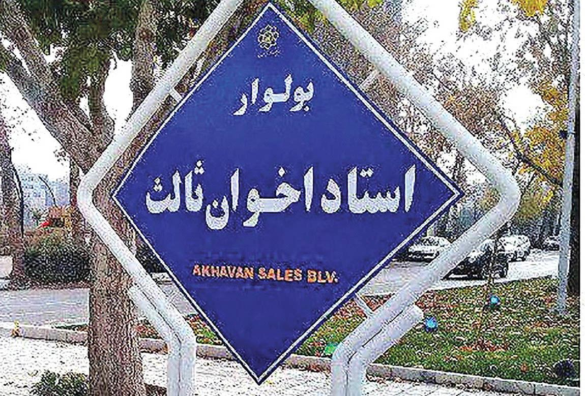 نامگذاری خیابانی در مشهد به نام اخوان ثالث