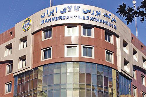 معامله بیش از ۳۰ هزار میلیارد ریال محصول در بورس کالای ایران