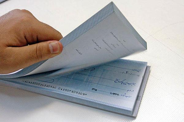 شرایط جدید چکهای تضمینی