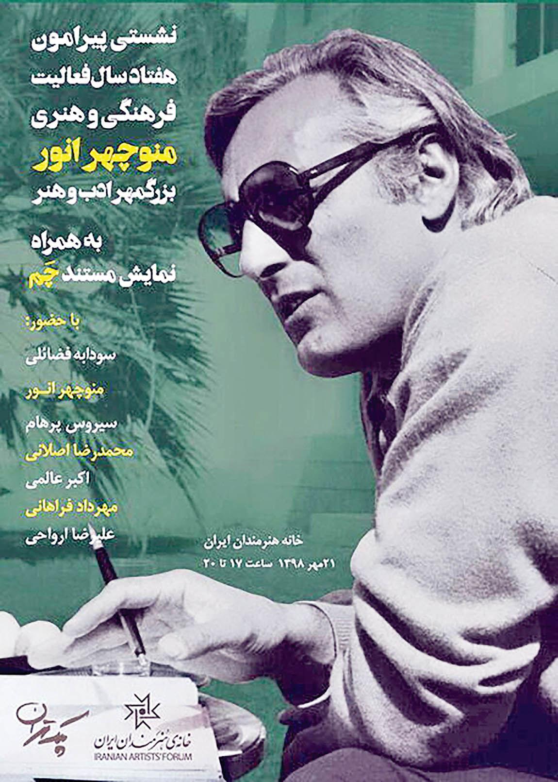نکوداشت منوچهر انور در خانه هنرمندان ایران