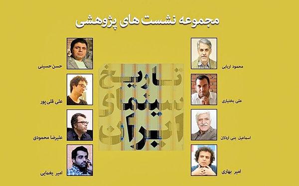 مرور تاریخ سینمای ایران در نشستهای پژوهشی