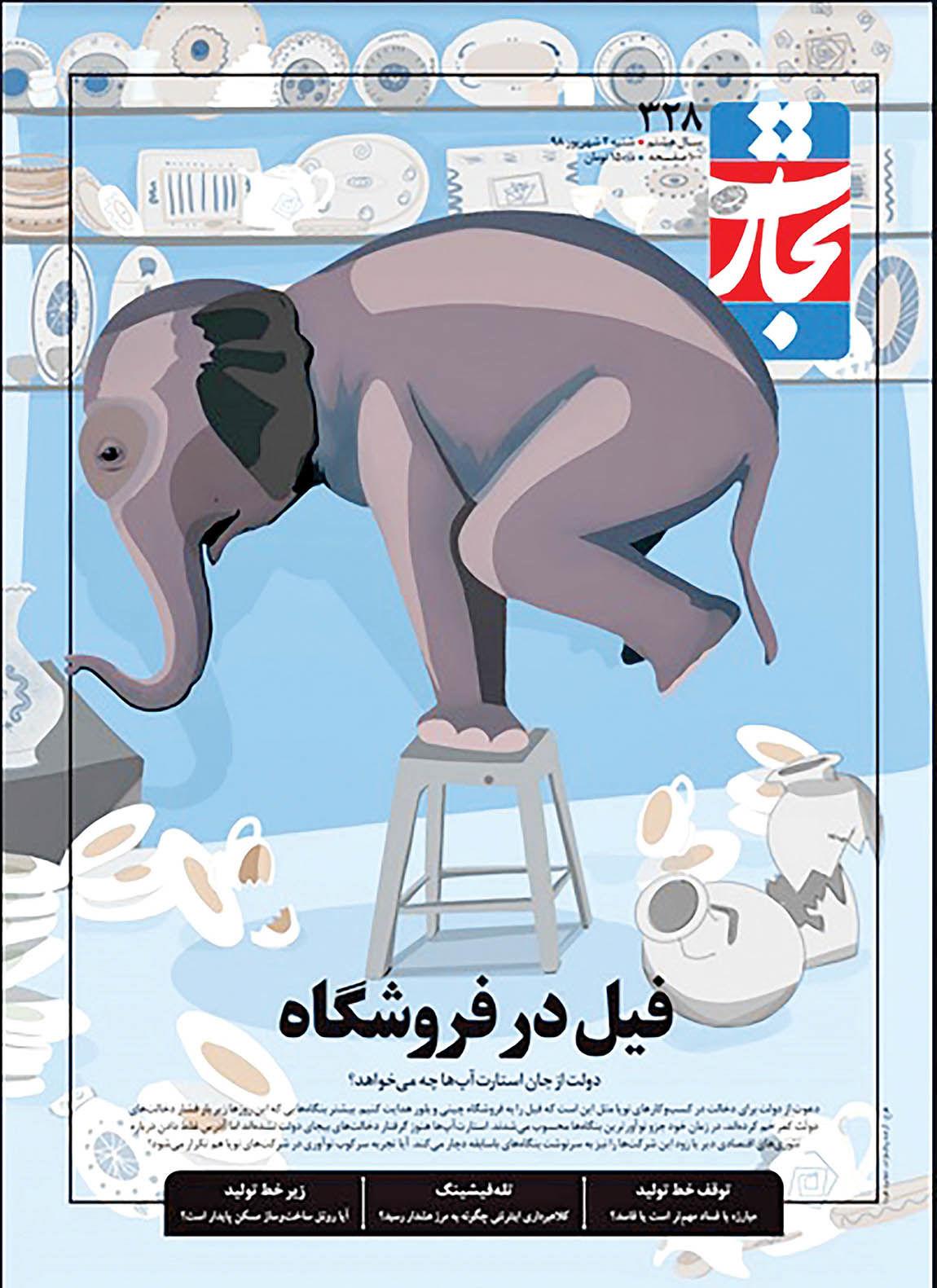 روایت تجارت فردا از فیل در فروشگاه