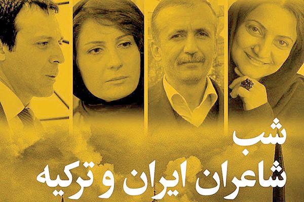 برپایی شب شاعران ایران و ترکیه در تهران