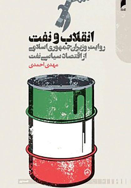 روایت وزیران نفت از طلای سیاه در یک کتاب