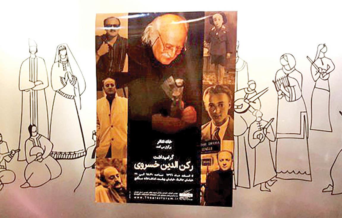بزرگداشت رکنالدین خسرویدر خانه تئاتر