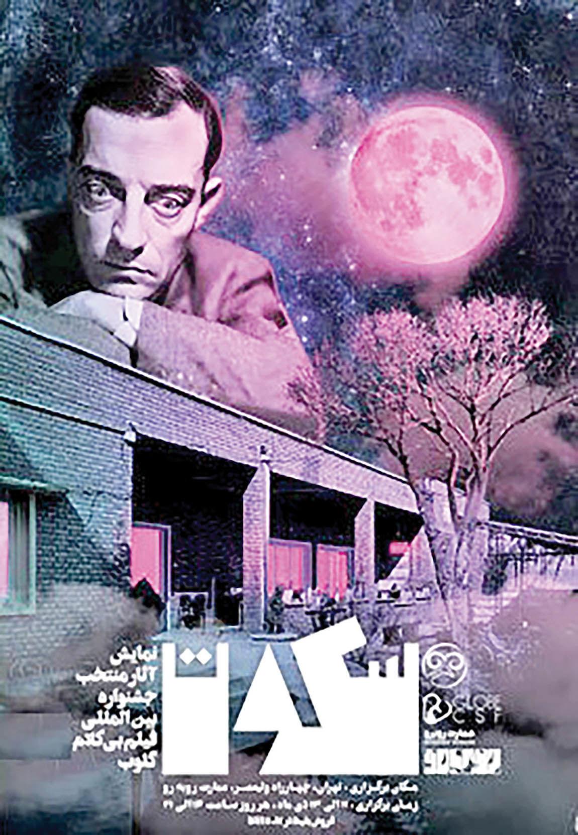 جشنواره فیلمهای بیکلام در عمارت روبهرو