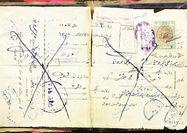 اداره کل احصائیه در ایران