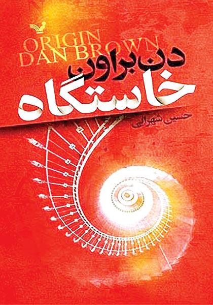 «خاستگاه» دن براون در کتابفروشیها