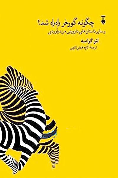 ترجمه کتاب زیستشناس جوان فرانسوی در ایران