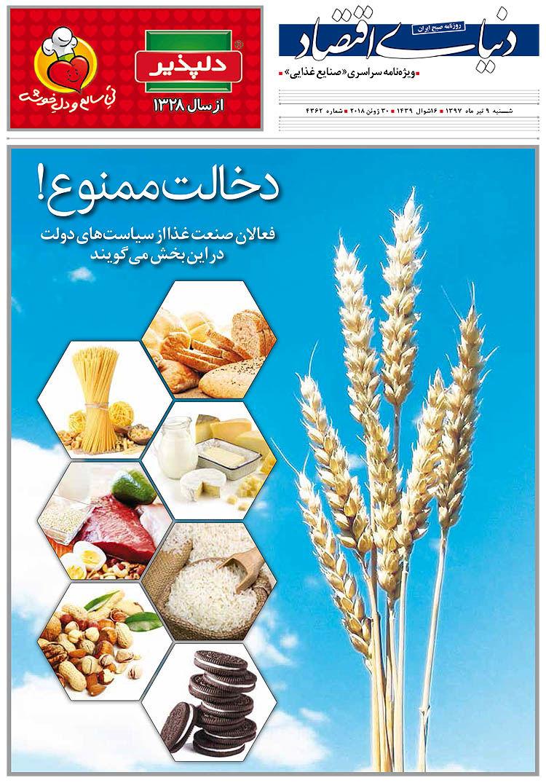 ویژه نامه سراسری صنایع غذایی