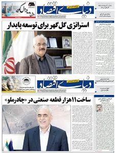 ویژهنامه سراسری «نهمین همایش و نمایشگاه چشمانداز صنعت فولاد و معدن ایران»