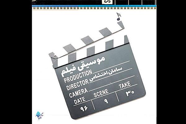 انتشار موسیقی فیلمهای سامان احتشامی در یک آلبوم