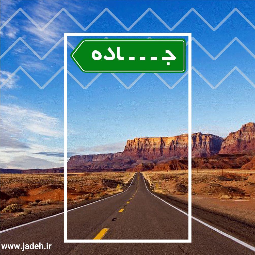 آشنایی با معروفترین جادههای ایران