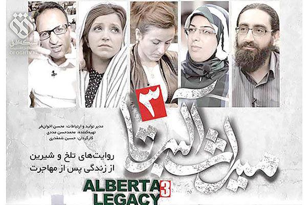 مستند زندگی نخبگان بعد از مهاجرت در شبکه افق