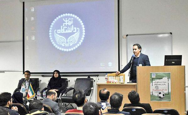 سخنرانی مهدویکیا در دانشگاه تهران