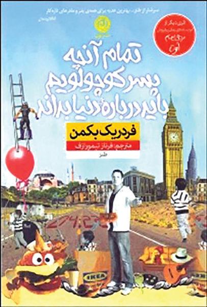 کتاب طنزآمیز فردریک بکمن در کتابفروشیها