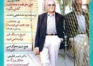 گفتوگو با احمد پوری در شماره جدید «آزما»