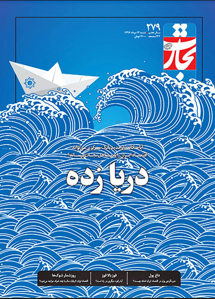 بانک مرکزی در امواج توفانی روی جلد تجارت فردا