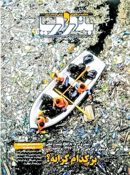سفر به هشت استان ساحلی در مجله «بندر و دریا»