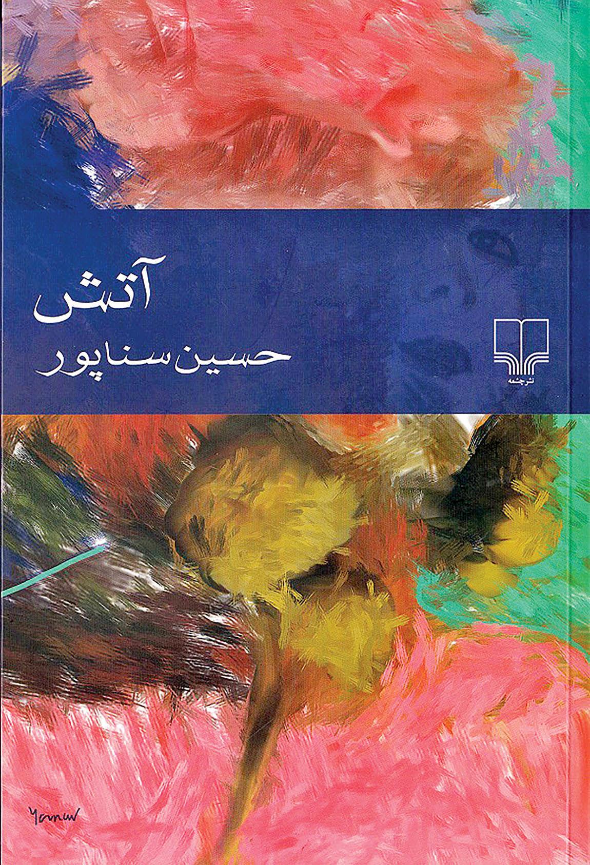 «آتش» حسین سناپور به کتابفروشیها رسید