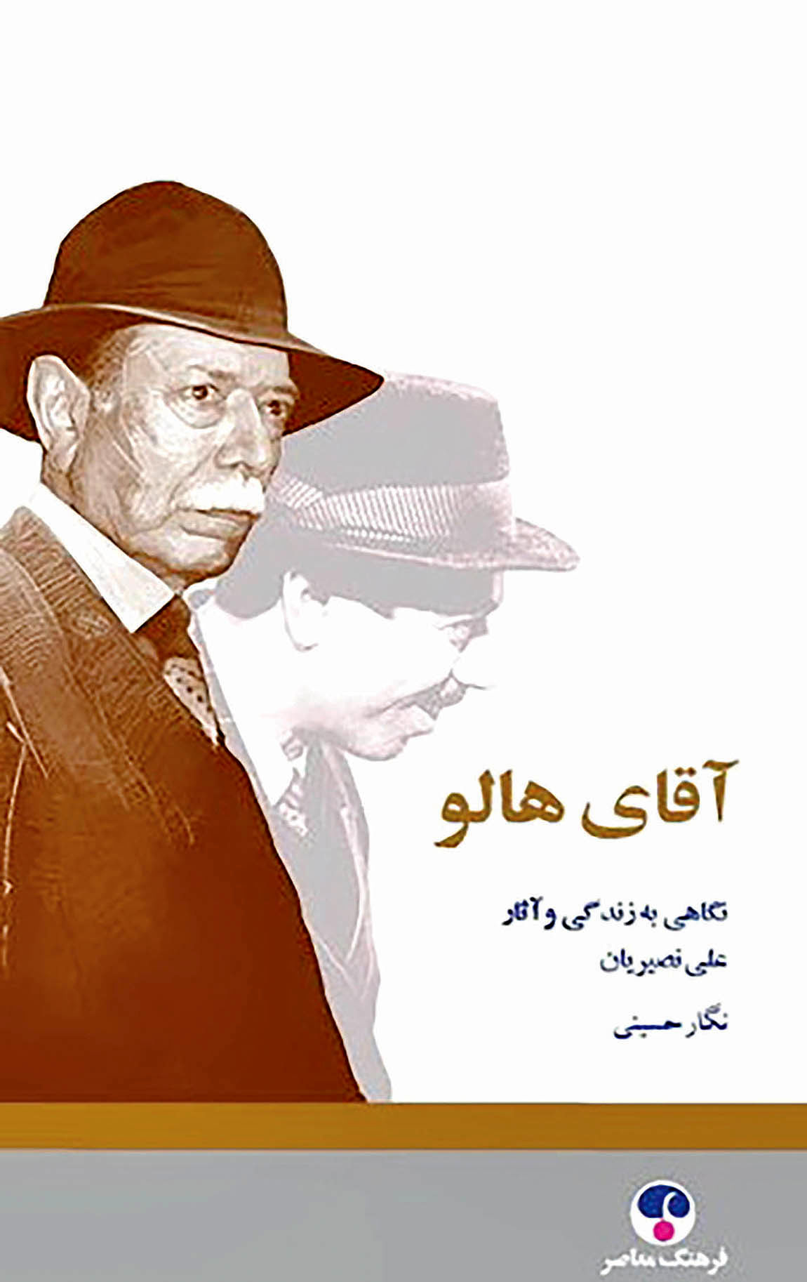 انتشار کتاب زندگینامه علی نصیریان