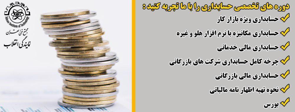 مجتمع فنی تهران نمایندگی انقلاب