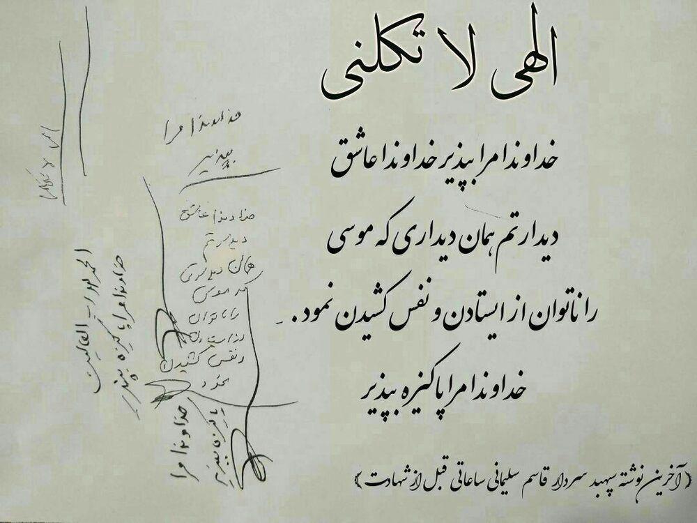 آخرین دست نوشته سردار سلیمانی ساعاتی قبل از شهادت/عکس