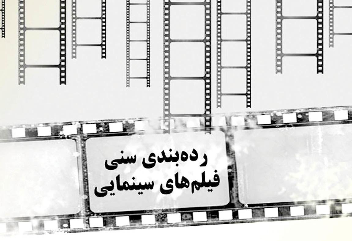 تایید ابطال ردهبندی سنی فیلمها