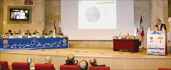 مجمع عمومی عادی سالانه بیمه پارسیان برگزار شد