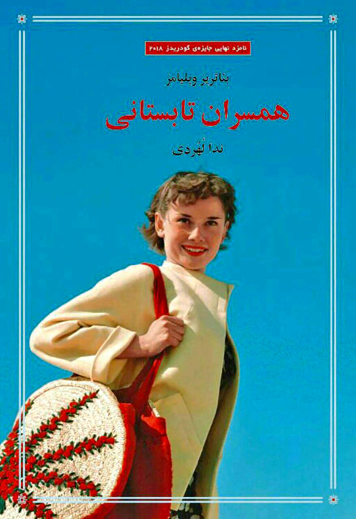 روایتی جذاب از «همسران تابستانی»در کتابفروشیها