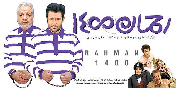 خروج اجباری پرفروشترین فیلم عید از سینماها