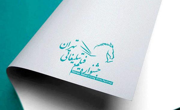 فراخوان ارسال اثر به جشنواره فیلم تبلیغاتی تهران