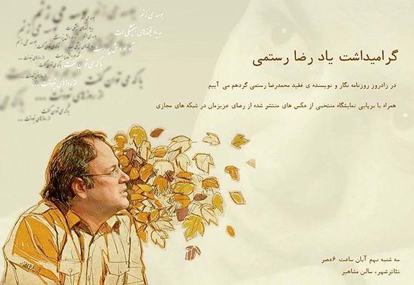 بزرگداشت روزنامهنگار فقید در روز تولدش