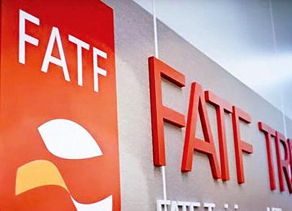 مهلت پنجم FATF به ایران