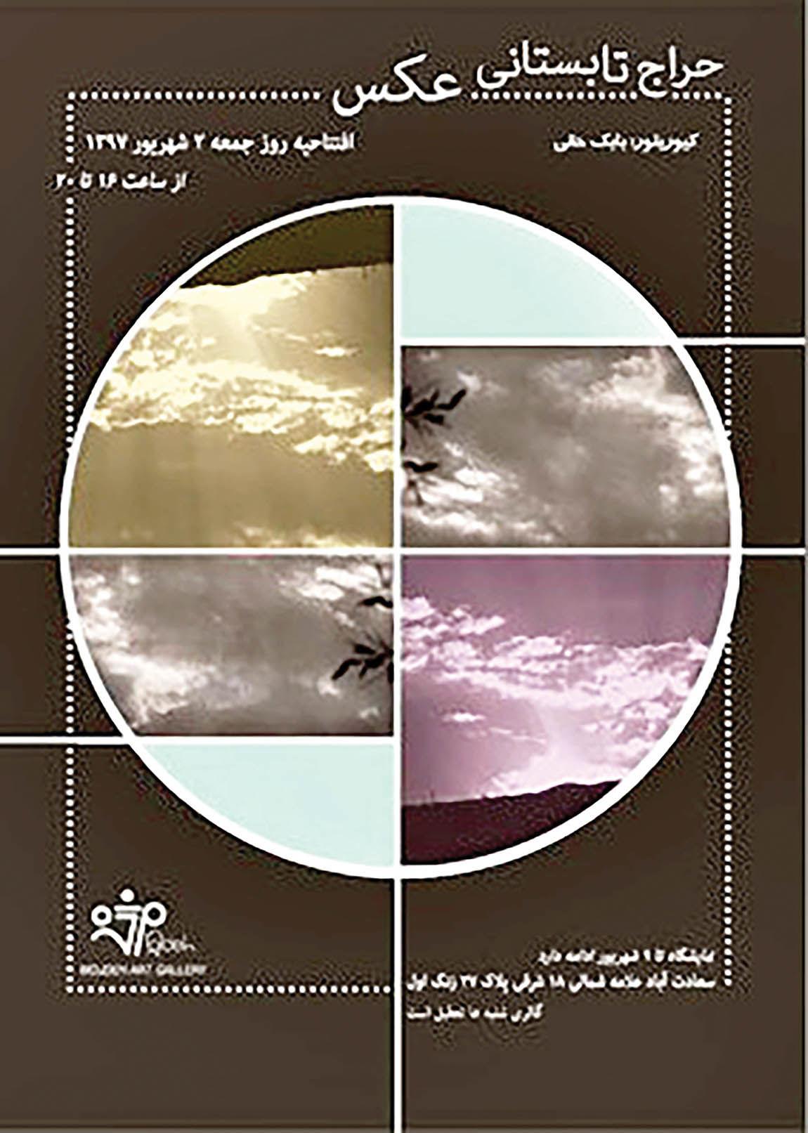 فروش عکسهای عباس کیارستمی در حراج تابستانی