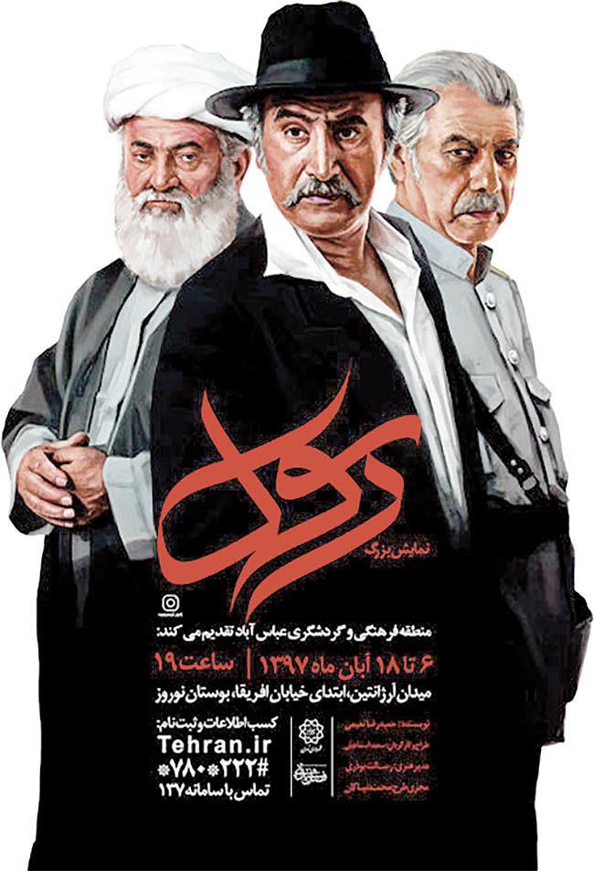 کلاژی از وقایع مذهبی در تهران