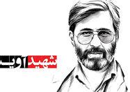 پخش مستندهای ترمیمشده شهید آوینی از تلویزیون