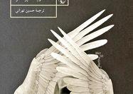 داستان آخرینروزهای زندگی یک پرنده شناس