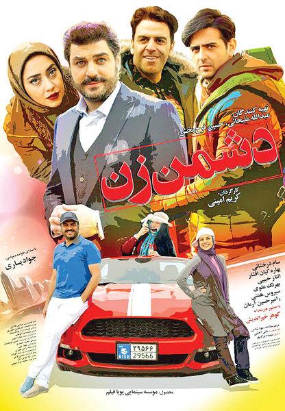 نام جواد یساری روی پوستر فیلم «دشمن زن»