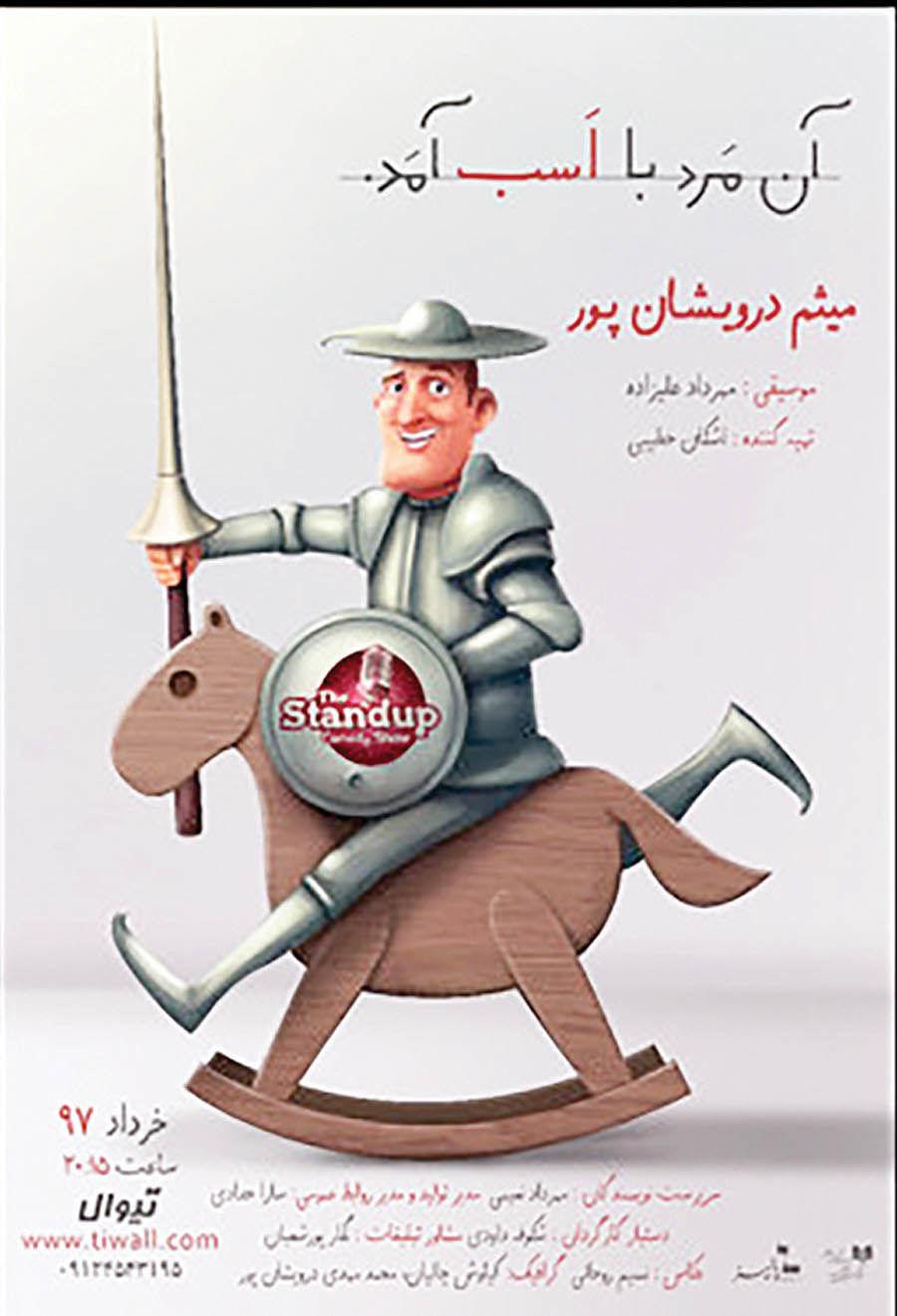 اجرای استندآپ کمدی به کارگردانی اشکان خطیبی