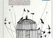 معمای آزادی در «تجارت فردا»