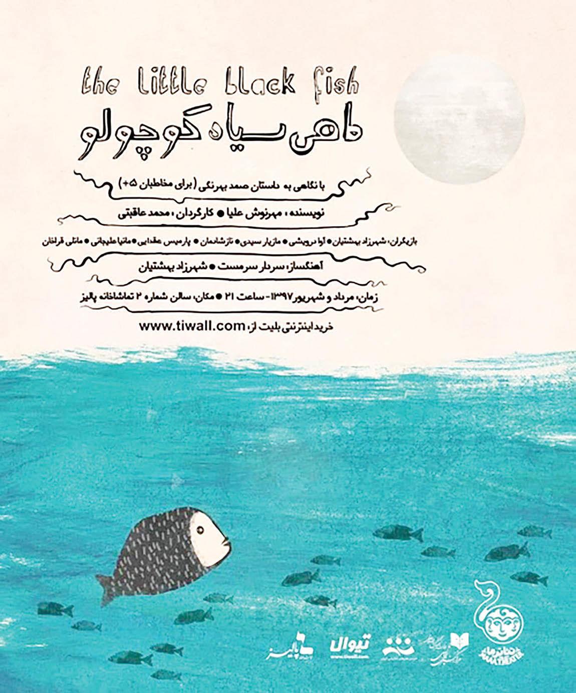 ماهی سیاه کوچولو روی صحنه تماشاخانه پالیز