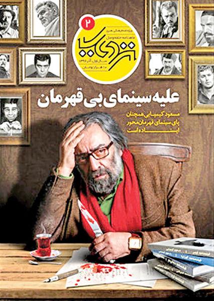 بررسی کارنامه مسعود کیمیایی در «نزدیک»