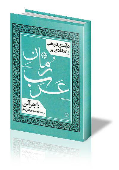 سرگذشت رمان عرب