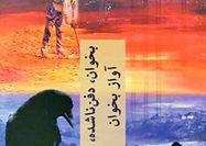 رمان تازه «جزمین وارد» در کتابفروشیها