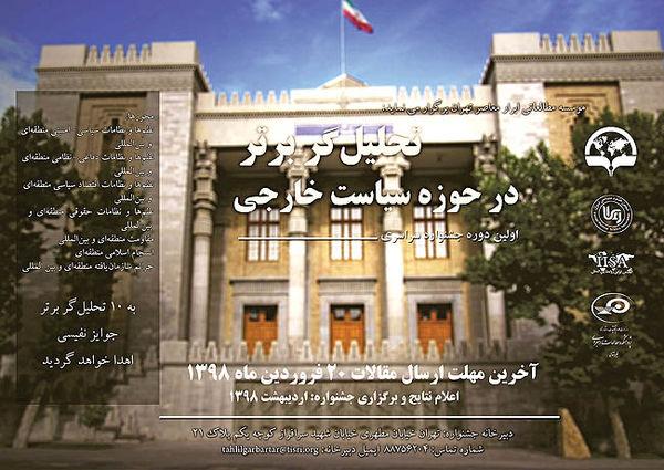 برگزاری اولین دوره جشنواره سراسری تحلیلگر برتر حوزه سیاست خارجی