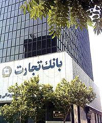 بانک تجارت پیشگام در عدالت گستری و توسعه ایران اسلامی
